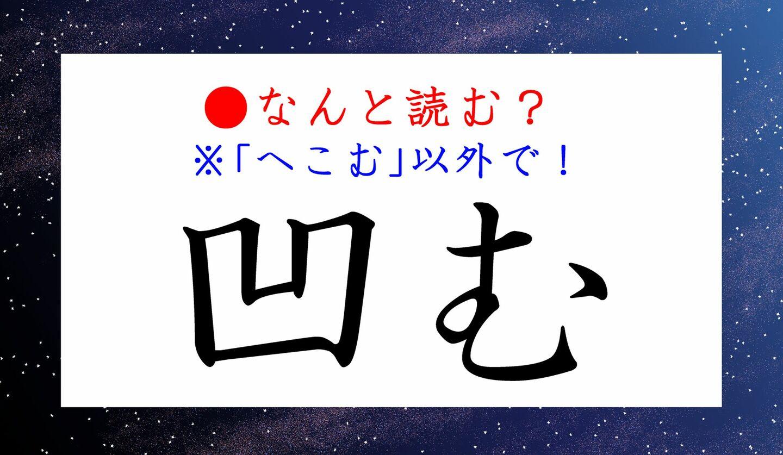 日本語クイズ 出題画像 難読漢字 「凹む」なんと読む?※へこむ、以外で
