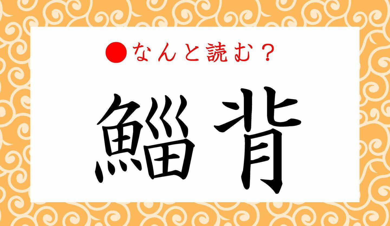 日本語クイズ 出題画像 難読漢字 「鯔背」なんと読む?