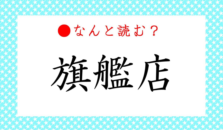 日本語クイズ出題画像 難読漢字「旗艦店」なんと読む?