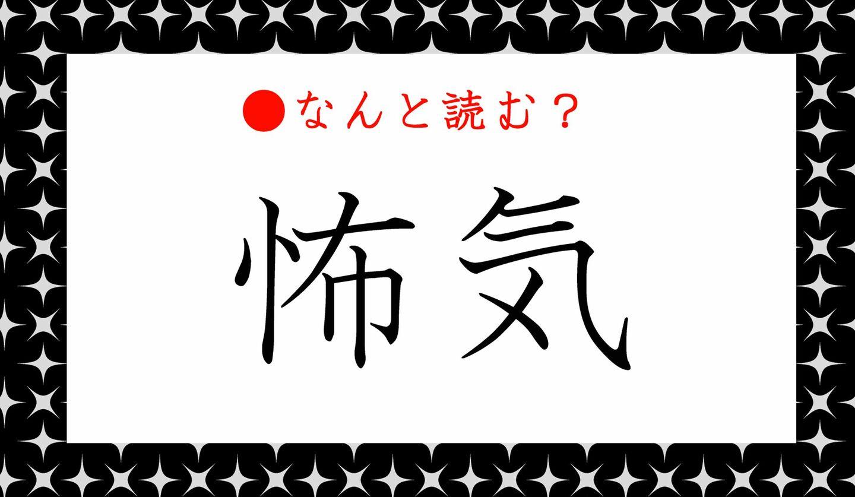 日本語クイズ 出題画像 難読漢字 「怖気」なんと読む?