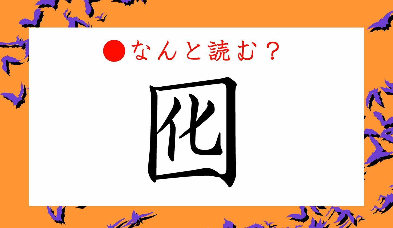 日本語クイズ 出題画像 難読漢字 「囮」なんと読む?