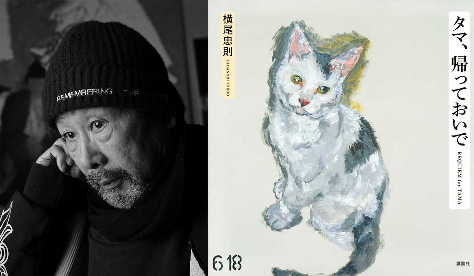横尾忠則さんの新刊「タマ、帰っておいで」