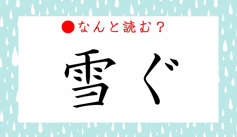 日本語クイズ 出題画像 難読漢字 「雪ぐ」なんと読む?