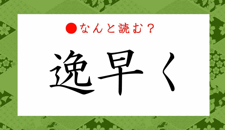 日本語クイズ 出題画像 難読漢字 「逸早く」なんと読む?