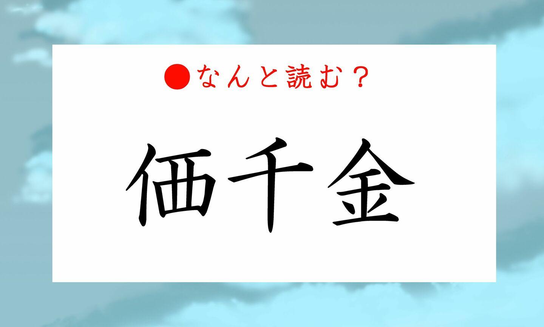 日本語クイズ 出題画像 難読漢字 「価千金」なんと読む?