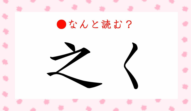 日本語クイズ 出題画像 難読漢字 「之く」なんと読む?