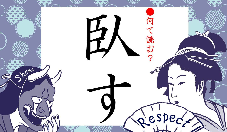日本語クイズイラスト 臥す