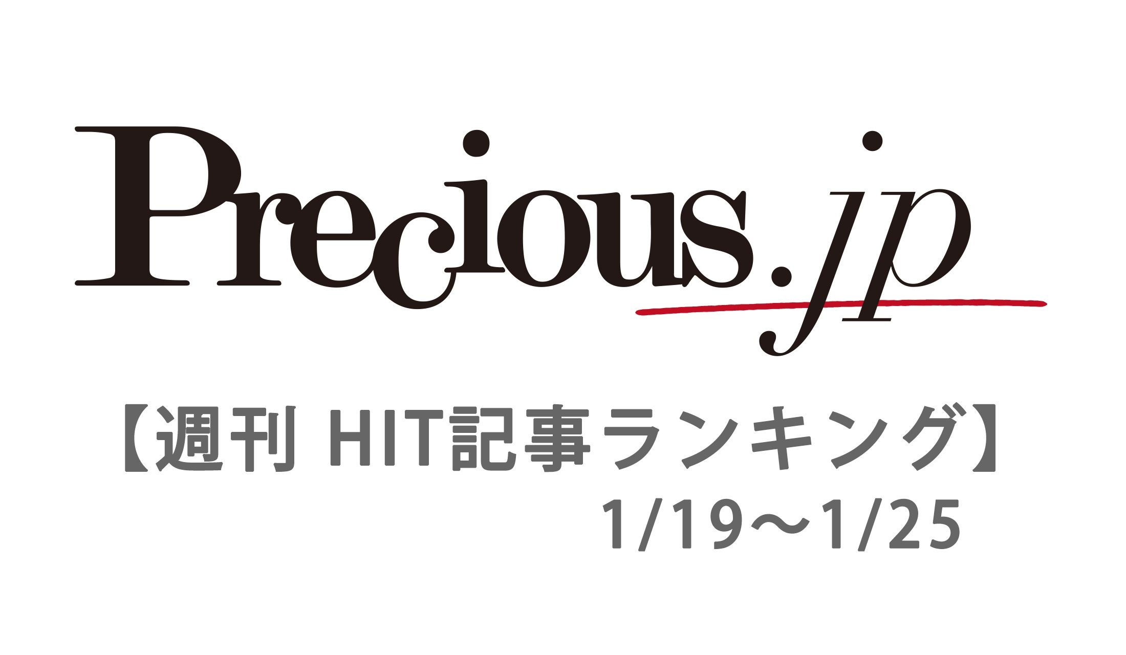 precious.jpの人気記事ランキング【1月19日~1月25日】