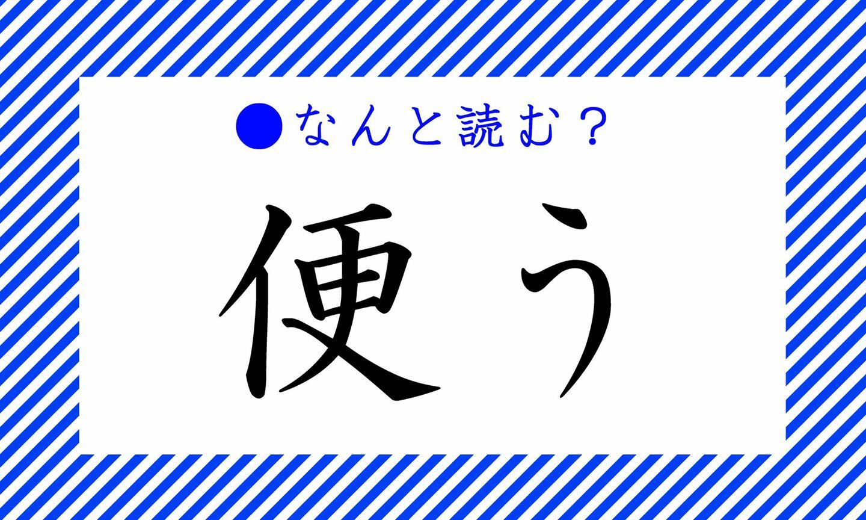 日本語クイズ 出題画像 難読漢字 「便う」なんと読む?