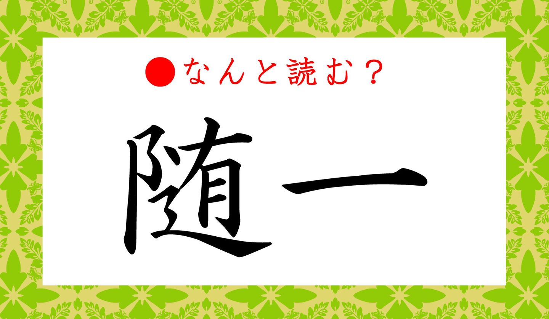 日本語クイズ 出題画像 難読漢字 「随一」なんと読む?
