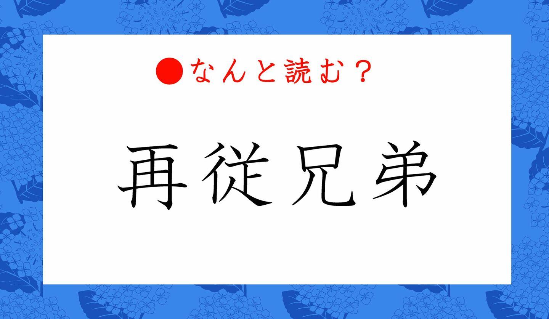 日本語クイズ 出題画像 難読漢字 「再従兄弟」なんと読む?