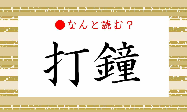 日本語クイズ 出題画像 難読漢字 「打鐘」なんと読む?