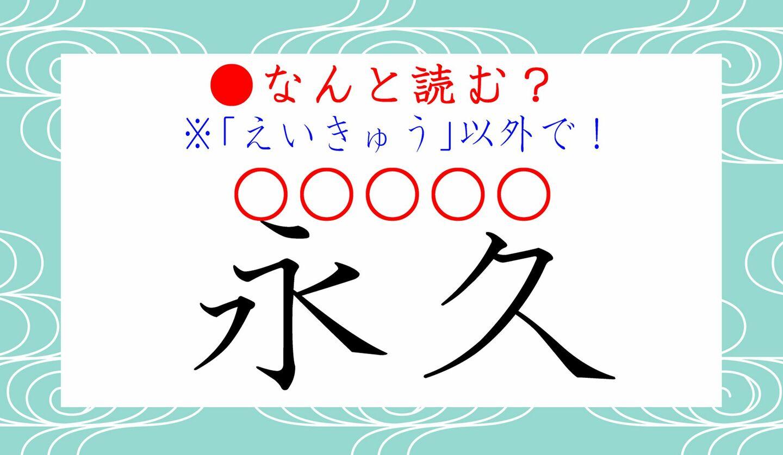 日本語クイズ 出題画像 難読漢字 「永遠」なんと読む? ※えいきゅう、以外の5文字で!