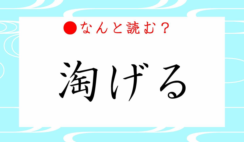 日本語クイズ 出題画像 難読漢字 「淘げる」なんと読む?