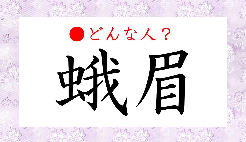 日本語クイズイラスト と 蛾眉の文字