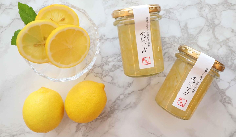 高級「生」食パン専門店乃が美の「レモンマーマレードジャム」の画像