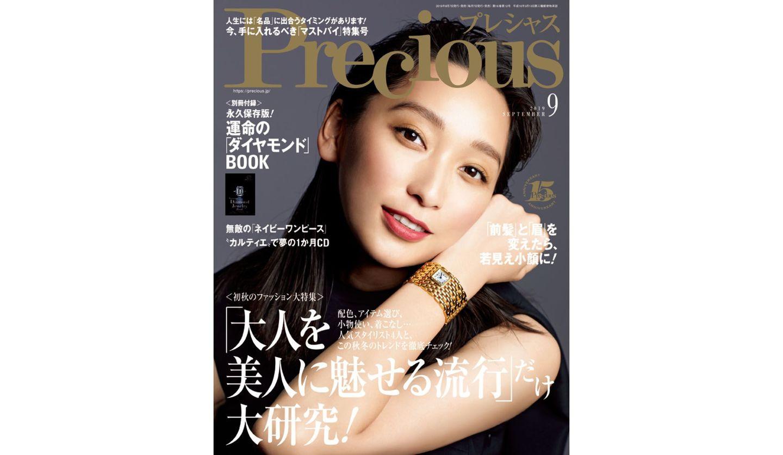 2019年9月号の「Precious」カバーモデル、女優の杏