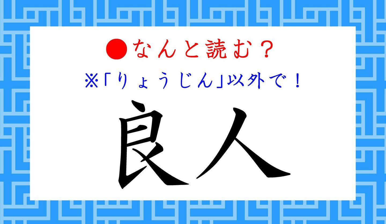 日本語クイズ 出題画像 難読漢字 「良人」なんと読む? ※りょうじん、以外で!
