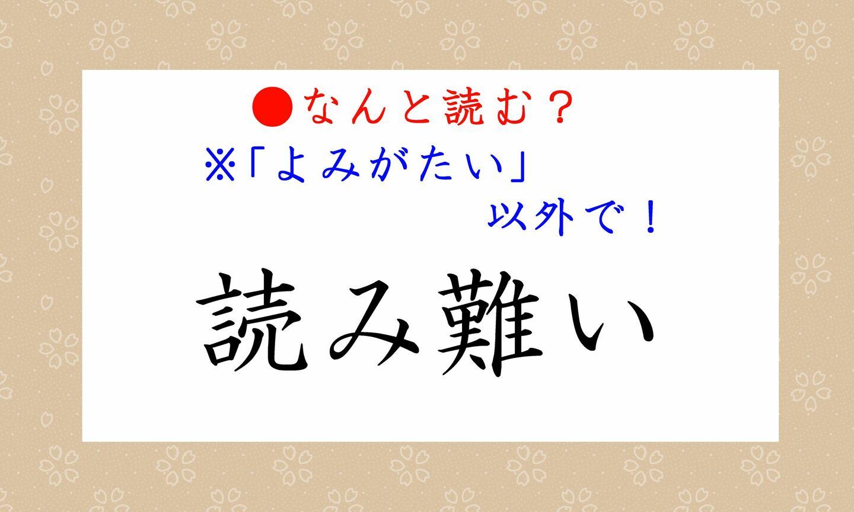 日本語クイズ 出題画像 難読漢字 「読み難い」なんと読む?