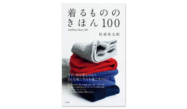 「暮らしの手帖」元編集長の松浦弥太郎さんの「着るもの」にまつわる、大人の感性を刺激する100のストーリー