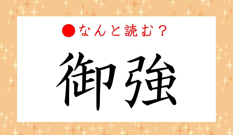 日本語クイズ出題画像 難読漢字「御強」 なんと読む?