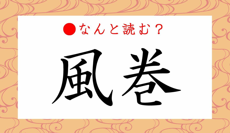 日本語クイズ 出題画像 難読漢字 「風巻」なんと読む?