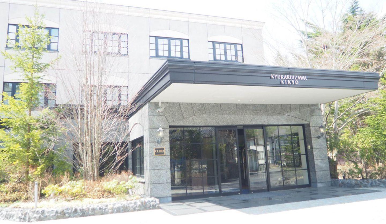 ホテル「旧軽井沢KIKYOキュリオ・コレクションbyヒルトン」エントランス