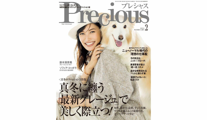 Precious2月号表紙