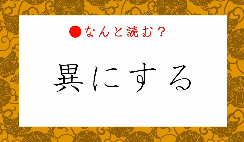 日本語クイズ 出題画像 難読漢字 「異にする」なんと読む?