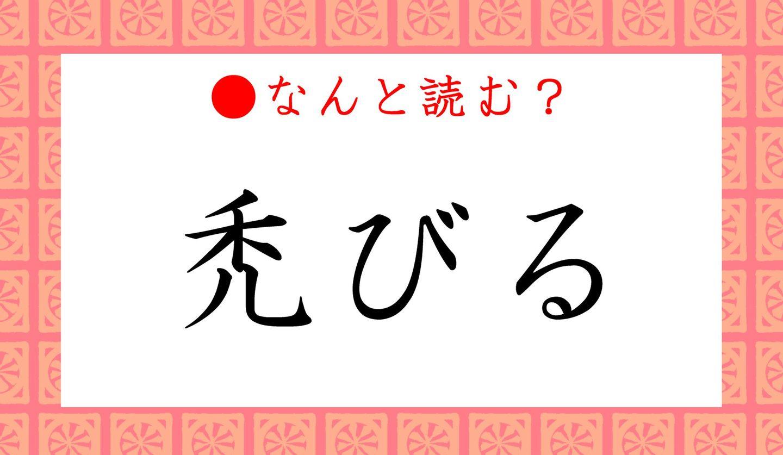 日本語クイズ出題画像 難読漢字「禿びる」 なんと読む?