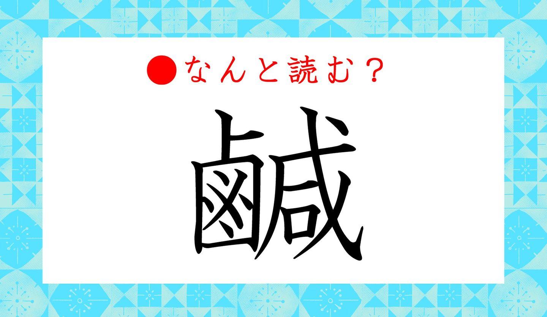 日本語クイズ 出題画像 難読漢字 「鹹」なんと読む?