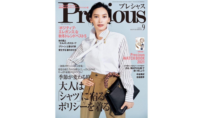 『Precious』2021年9月号の表紙を飾る、大政 絢さん