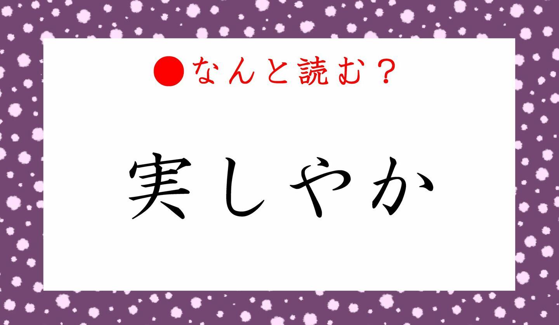 日本語クイズ 出題画像 難読漢字 「実しやか」なんと読む?