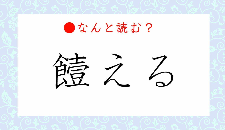 日本語クイズ 出題画像 難読漢字 「饐える」なんと読む?