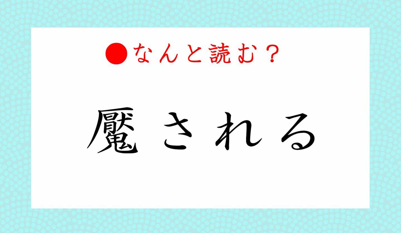 日本語クイズ 出題画像 難読漢字 「魘される」なんと読む?