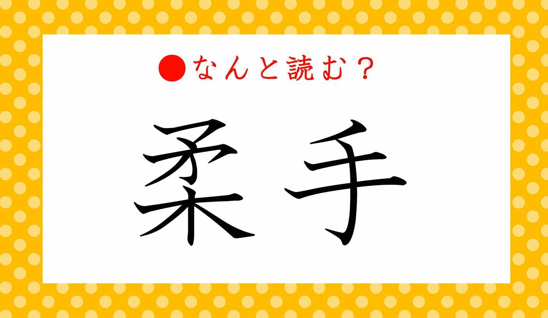 日本語クイズ 出題画像 難読漢字 「柔手」なんと読む?
