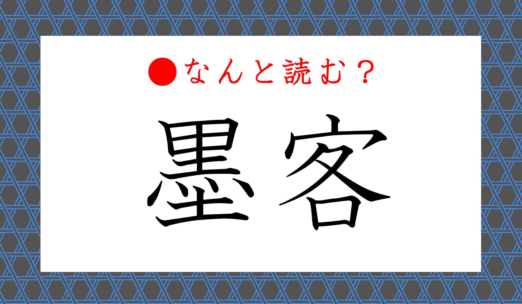 日本語クイズ 出題画像 難読漢字 「墨客」なんと読む?