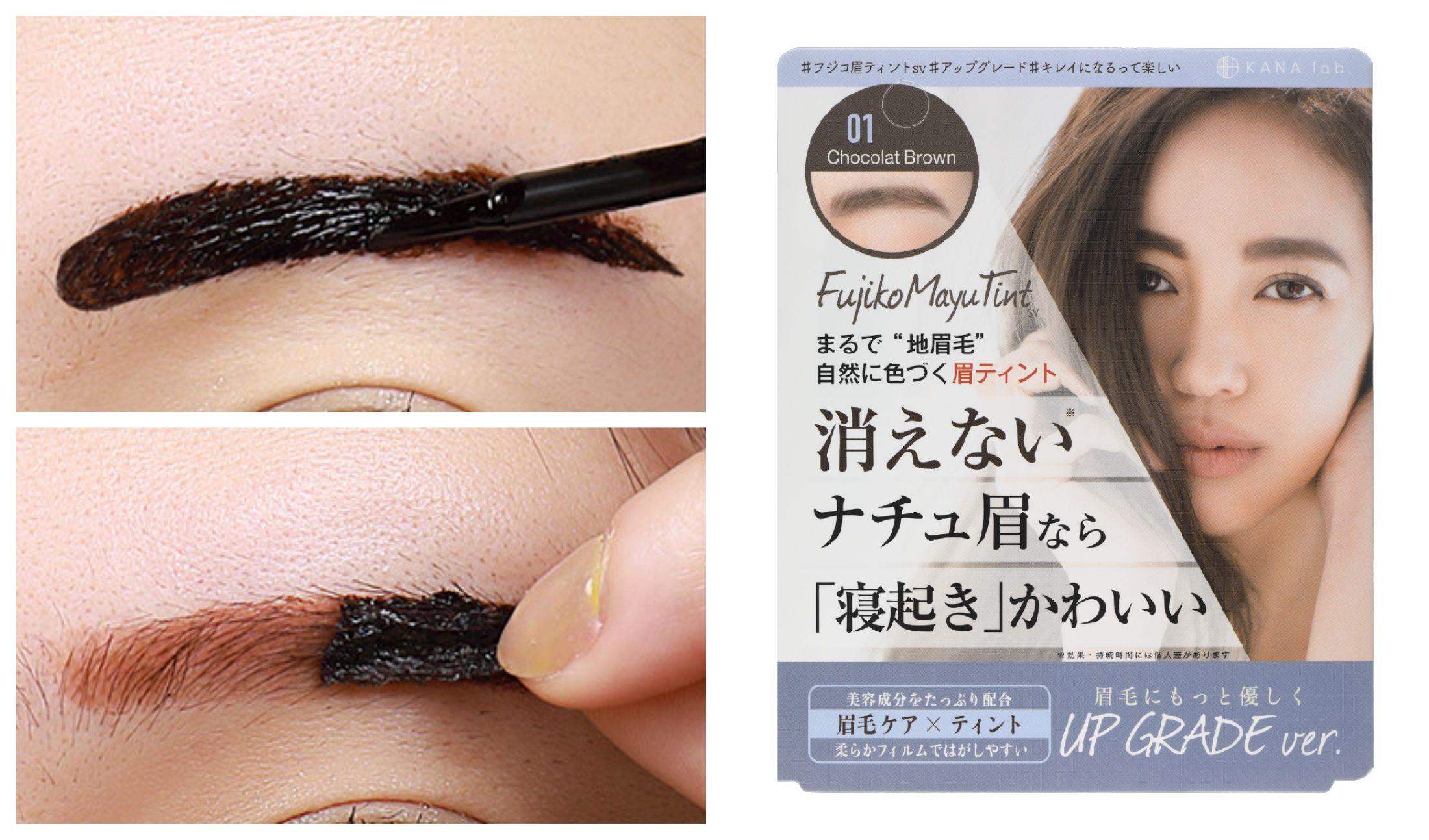 眉ティントの塗り方と剥がし方