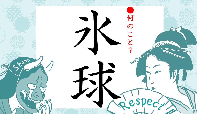 日本語クイズイラストと氷球