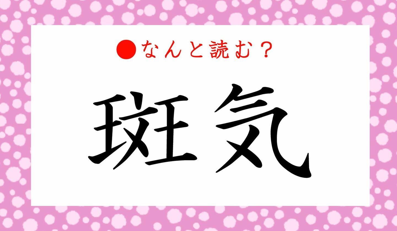 日本語クイズ 出題画像 難読漢字 「斑気」なんと読む?
