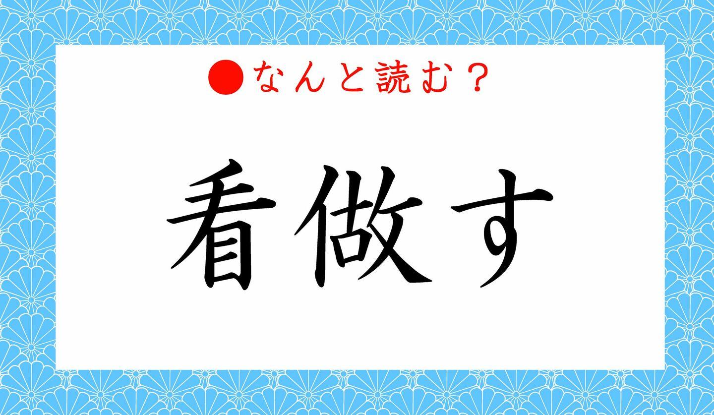 日本語クイズ 出題画像 難読漢字 「看做す」なんと読む?