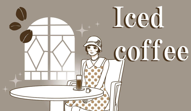 アイスコーヒーと女性