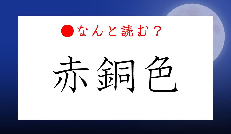 日本語クイズ 出題画像 難読漢字 「赤銅色」なんと読む?