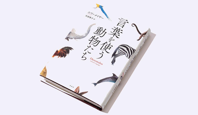 本『言葉を使う動物たち』