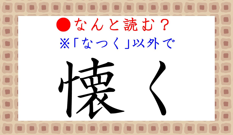日本語クイズ 出題画像 難読漢字「懐く」 ※「なつく」以外で