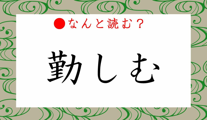 日本語クイズ 出題画像 難読漢字 「勤しむ」なんと読む?