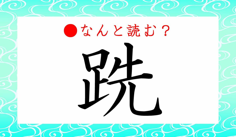 日本語クイズ 出題画像 難読漢字 「跣」 なんと読む?