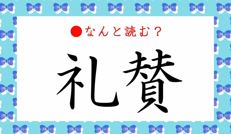日本語クイズ 出題画像 難読漢字 「礼賛」なんと読む?