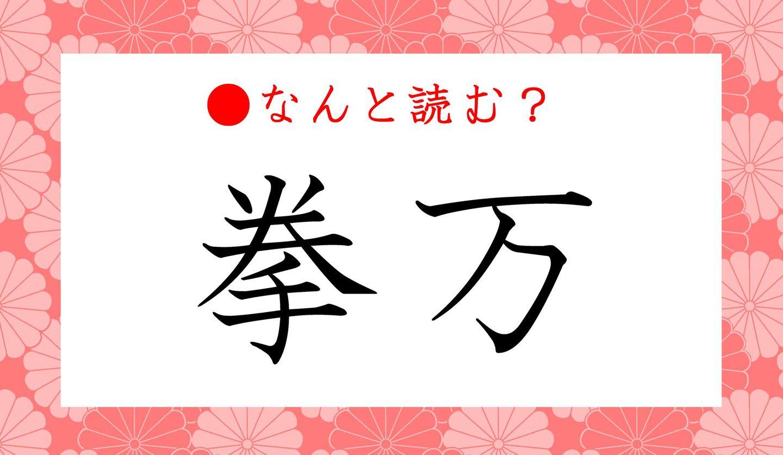 日本語クイズ 出題画像 難読漢字 「拳万」なんと読む?