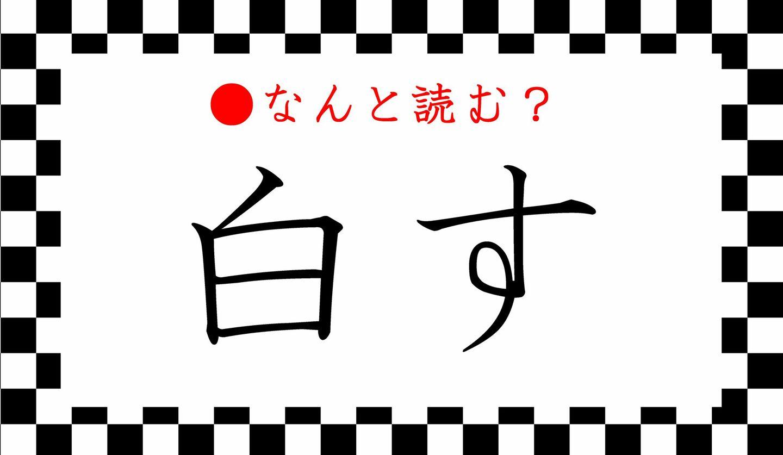 日本語クイズ 出題画像 難読漢字 「白す」なんと読む?